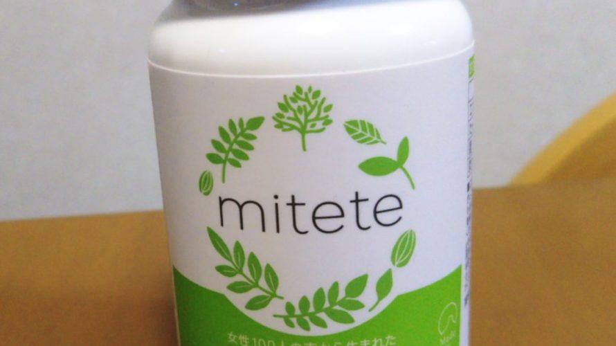 mitete葉酸サプリの口コミ