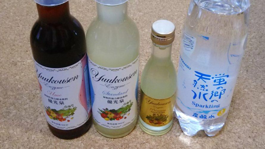 優光泉を妊婦が飲んでみて、感じた効果や飲み方など徹底レビュー【酵素ドリンク】