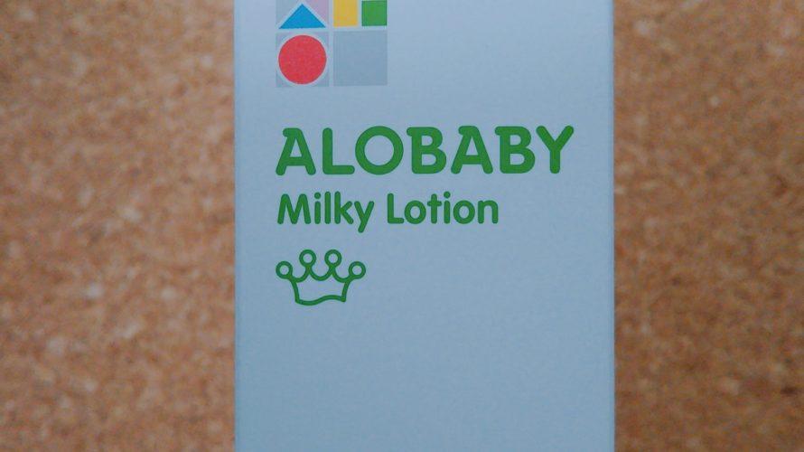 アロベビーミルクローションを乾燥肌の赤ちゃんに使った結果は?良い点悪い点も口コミします。